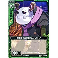 Z/X Expositions nasty-nice servant Arlecchino Ichi Logiciel 2(E04)/carte simple