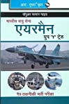 This comprehensive book is specially developed for the candidates of Indian Air Force : Airmen (Group 'Y' Non-Technical Trades) Exam. This book includes Model Test Paper (Solved) & Study Material for the purpose of practice of questions based on ...