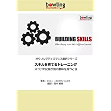 Building Skills: When keeping score has a different purpose Bowling This Month (Japanese Edition)