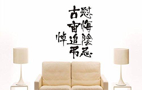INDIGOS UG – Wandtattoo / Wandaufkleber bunt farbig MD045 japanische Schriftzeichen