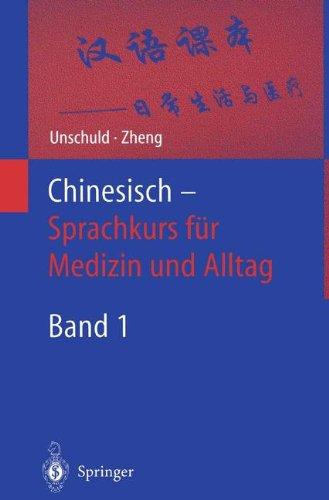 Chinesisch-Sprachkurs für Medizin und Alltag: Band 1: 18 Situationsdialoge (German and Chinese...