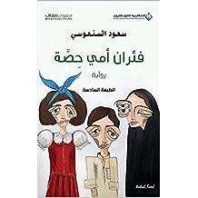 فئران أمي حصة (Arabic Edition)