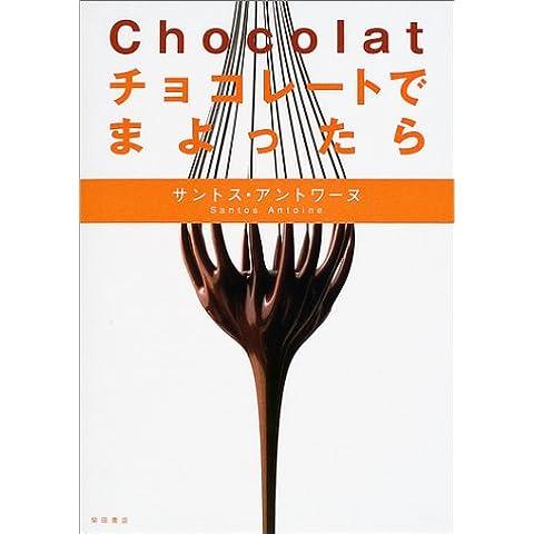 Si en una p?rdida en el chocolate Chocolat (Jap?n importaci?n / El paquete y el manual est?n escritos en japon?s)