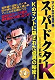 Secret hen in the Super Doctor K cloak (Platinum Comics) (2005) ISBN: 4063534545 [Japanese Import]