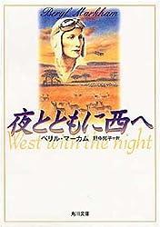 夜とともに西へ (角川文庫)