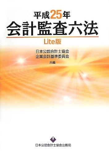 会計監査六法 Lite版〈平æˆ25年〉