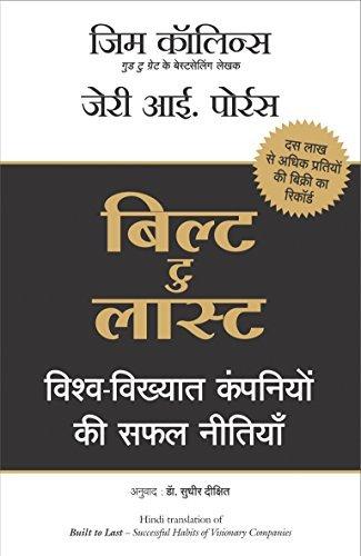 Built to last hindi edition ebook jim collins jerry porras built to last hindi edition by jim collins jerry porras fandeluxe Gallery