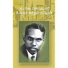 ஏ. கே. செட்டியார் - உலகம் சுற்றும் தமிழன் (Tamil Edition)