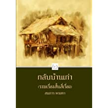 Coming Old Home (Four Short Stories), Second Edition