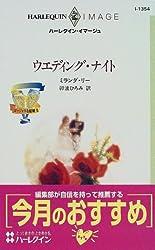 ウエディング・ナイト_ゴージャスな結婚〈2〉 (ハーレクイン・イマージュ)