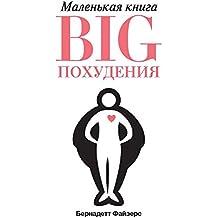 Маленькая книга BIG похудения (Азбука Бизнес. Популярная психология для бизнеса и жизни) (Russian Edition)