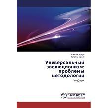 Универсальный эволюционизм: проблемы методологии: Учебник