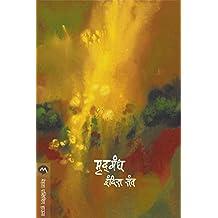 MRUDGANDH (Marathi Edition)