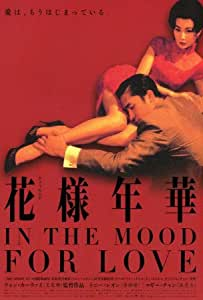 Affiche 'In the Mood for Love', Taille: 69 x 102 cm