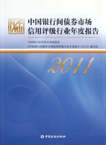 2011-china-inter-bank-bond-market-annual-report-of-credit-rating-industry-chinese-edition