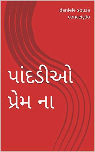 પાંદડીઓ પ્રેમ ના (Gujarati Edition)