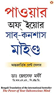 Apke Avchetan Man Ki Shakti আপনার অবচেতন মনের শক্তি (The Power of Your Subconscious Mind in Bengali)