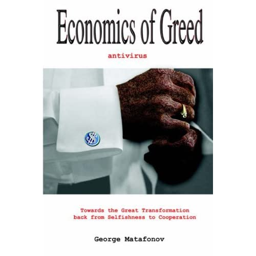 Economics of Greed AntiVirus by George Matafonov (2004-11-09)