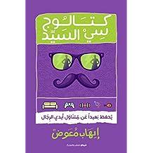 كتالوج سي السيد (Arabic Edition)