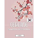 Quaderno Coreano - Hangul: Taccuino di Scrittura Coreana con carta a quadretti (Wongoji) : per praticar la Calligrafia e per