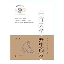 100 Days in Learning Chinese Medicine Prescription(3rd Edition)
