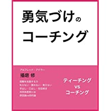 Encouraging Coaching (Japanese Edition)