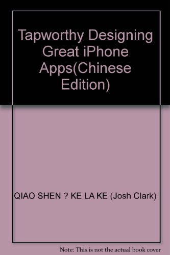 Tapworthy Designing Great iPhone Apps(Chinese Edition)