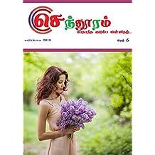 செந்தூரம்:  மாதாந்த குடும்ப மின்னிதழ் (Senthuram Monthly Family eMagazine)  (இதழ்  Book 6) (Tamil Edition)