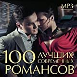 Various Artists. 100 luchshih sovremennyh romansov (mp3) (Russische Popmusik) [Various Artists. 100 ?????? ??????????? ???????? (mp3)]