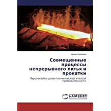 Sovmeshchennye protsessy nepreryvnogo lit'ya i prokatki: Perspektivy razvitiya metallurgicheskoy promyshlennosti
