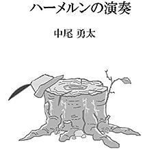 Hameln performance (Japanese Edition)