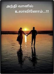 அந்தி வானில் உலாவினோம்: Anthi Vanil Ulavinom (Tamil Edition)