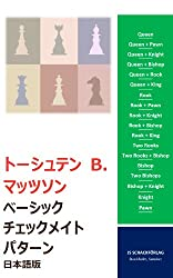 Basic Checkmate Patterns Japanese edition