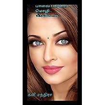 பாவை பார்வை மொழி பேசுமே: paavai paarvai mozhi pesume (Tamil Edition)