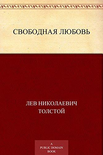 Свободная любовь (Russian Edition) por Лев Николаевич Толстой