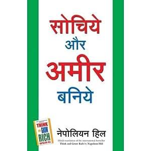 Sochiye Aur Ameer Baniye (Hindi Edition Of Think And Grow Rich)