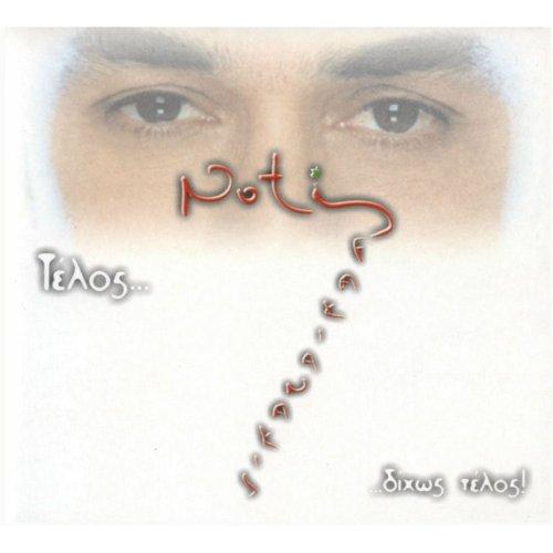 telos-dihos-telos