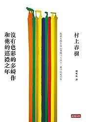Colorless Tsukuru Tazaki and His Years of Pilgrimage (Chinese Edition) by Haruki Murakami (2013-10-01)