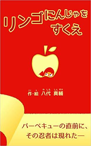Ringo Ninja O Sukue Hotdog Ninja (Japanese Edition) eBook ...