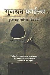 Gujrat Files-Krushnakrutyancha Rahasyabhed (Marathi) - Rana Ayyub
