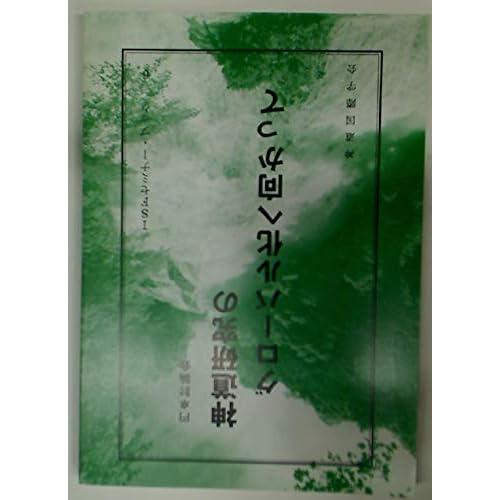 Shinto kenkyu no gurobaruka e mukatte: entaku toronkai.