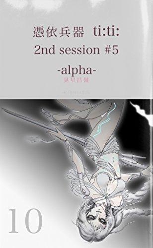 hyoui heiki ti ti sekando sessyon five alfa hyouiheiki titi (Japanese Edition)