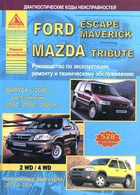 ford-escape-maverick-mazda-tribute-s-2000-g-rukovodstvo-po-ekspluatatsii-remontu-i-tehnicheskomu-obs