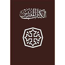 الكتاب المقدس: العهد القديم والعهد الجديد (Arabic Edition)