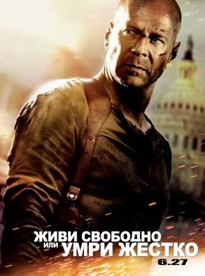 DIE Hard 4 - Bruce Willis - Russian - Movie Wall Art Poster Print - 43cm x 61cm / 17 Inches x 24 Inches A2 LIVE Free OR DIE Hard (- Dvd-live Free, Die Hard)