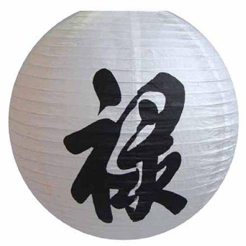AAF Nommel ® 193, Lampion 1 Stk. Papier weiss japanisch mit schwarzen asiatischen Schriftzeichen Glück Durchmesser 40 cm