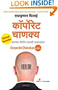#9: Corporate Chanakya  (Marathi)