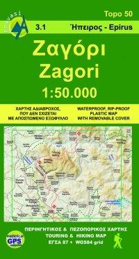 anavasi-griechenland-landkarte-blatt-31-zagori-epirus-konitsa-karies-asprageli-tsepelovo-vikos-schlu