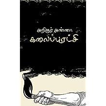 கலைப்புரட்சி: பேரறிஞர் அண்ணாவின் கட்டுரைகள் - தொகுதி மூன்று (Tamil Edition)