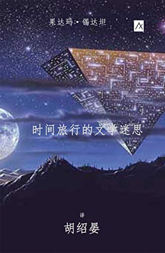 Political travails of Time travel (Chinese): 时间旅行的文学迷思 (English Edition)